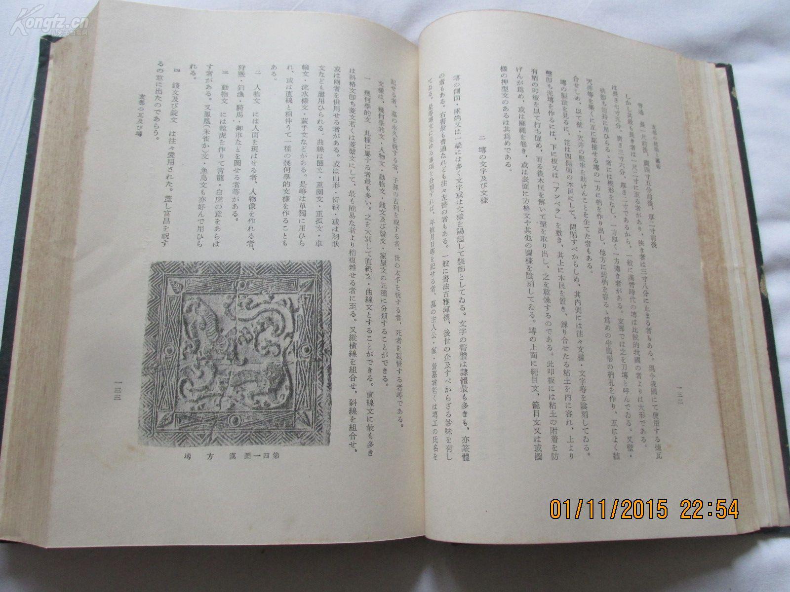 《性质的建筑和用地》一巨厚册800多页景观设计说明周围支那艺术图片