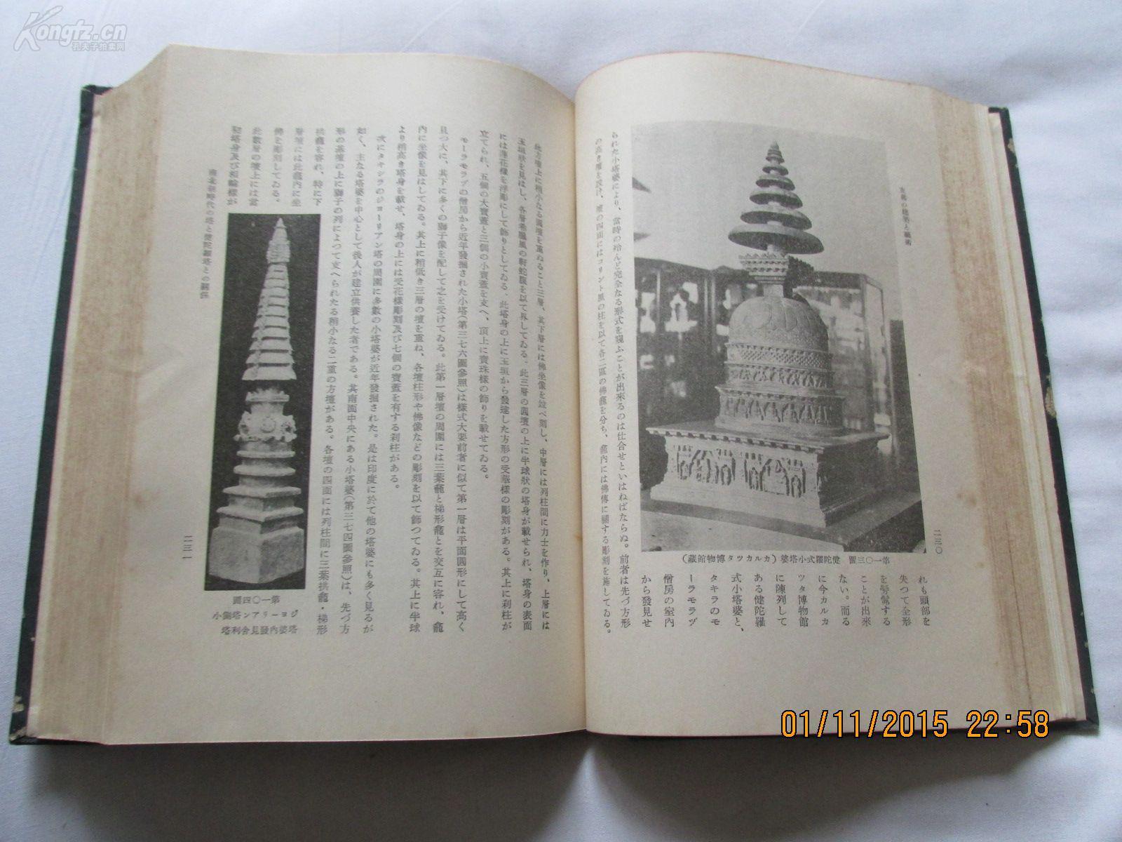 《艺术的装修和信息》一巨厚册800多页室内设计建筑支那客户表图片