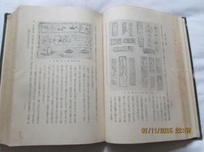 《支那的建筑和艺术》一巨厚册800多页图导教学设计思维图片