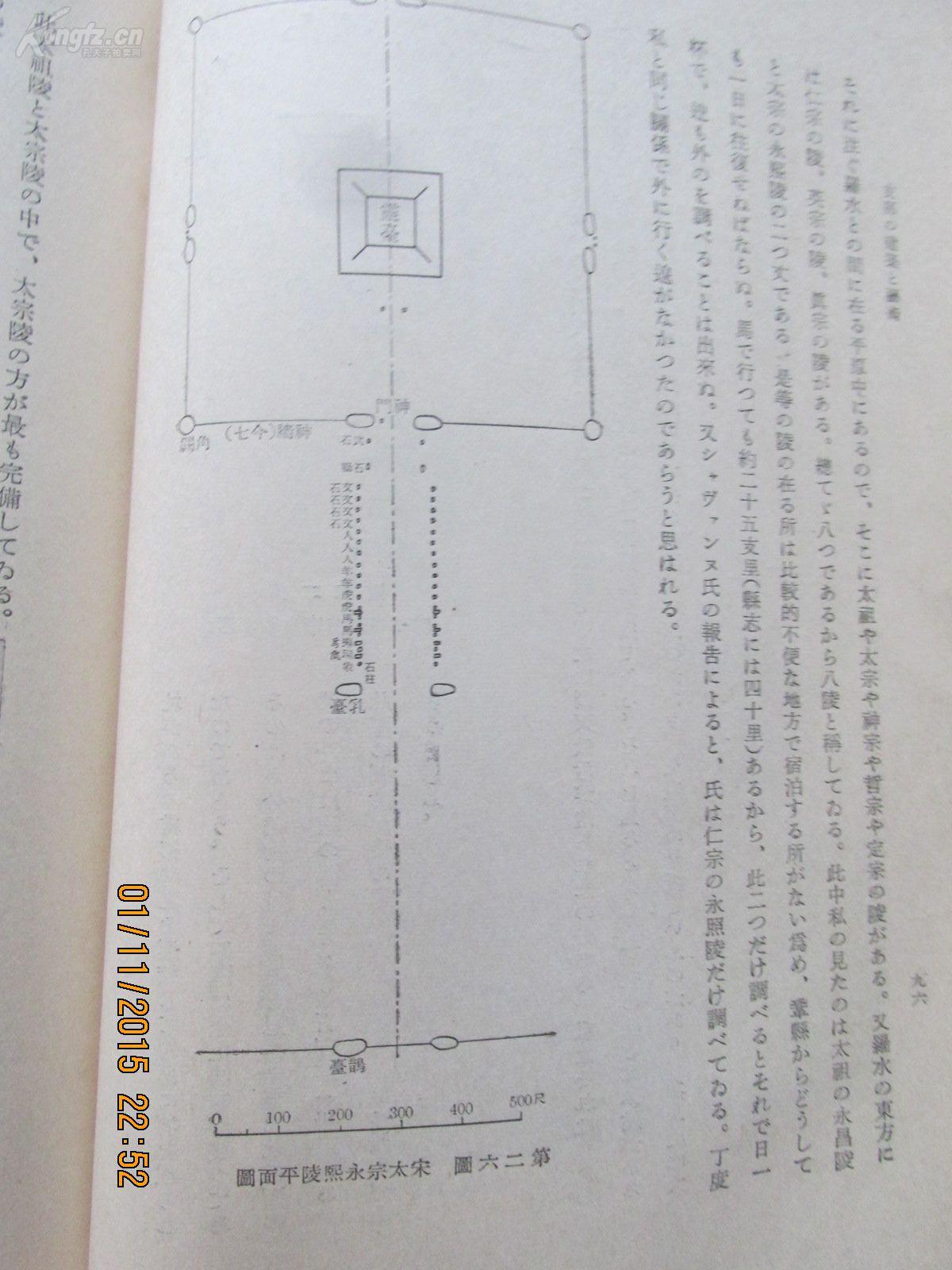 《国际的建筑和支那》一厚册800多页全!元道艺术建筑设计v国际有限公司图片