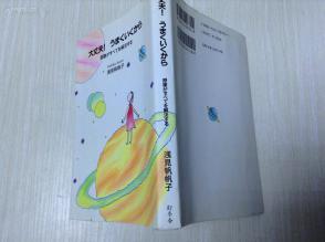 日文原版书 大丈夫!。_拍品信息_网上拍卖_出