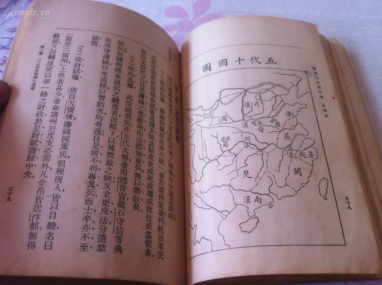 撰初级中学教科书:本国史】全一册 32开 内拉页