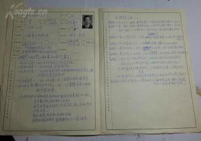 85年,杜治秋《电视艺术家协会入会申请书》,老