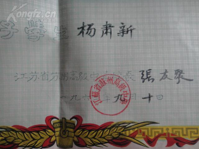 【图】60三好江苏苏州高级中学奖状学生年代高中濮阳市第一图片