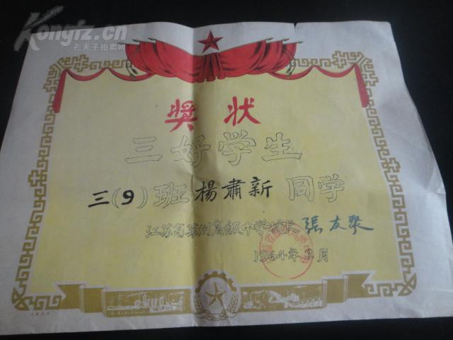 【图】60三好江苏四川高级中学奖状学生图片苏州年代高中毕业证图片