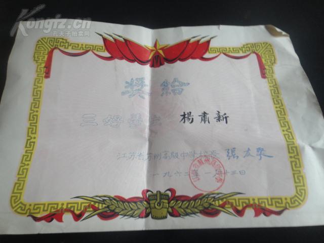 60文版江苏苏州高级中学人教高中奖状3张后记学生语年代三好图片