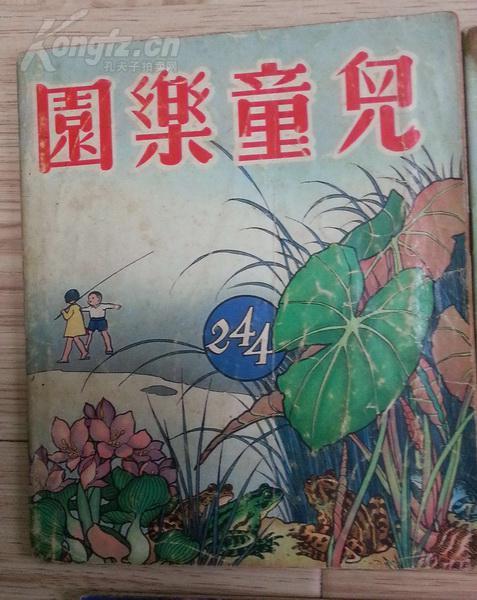 香港60漫画经典漫画刊物儿童《儿童乐园》《年代up图片