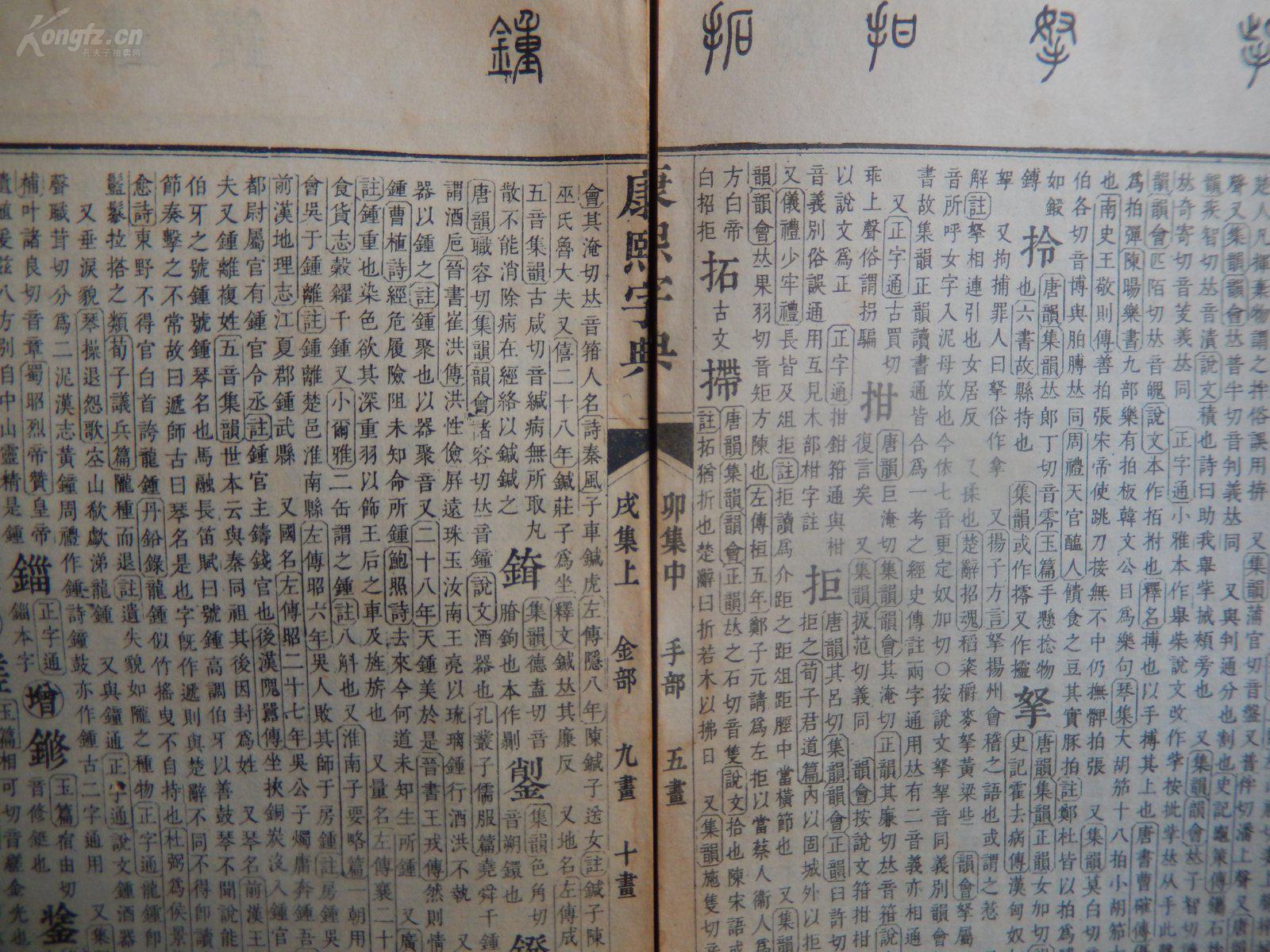 12画的汉字 康熙字典中笔画是12的汉字大全共640个 按五行分 简体字
