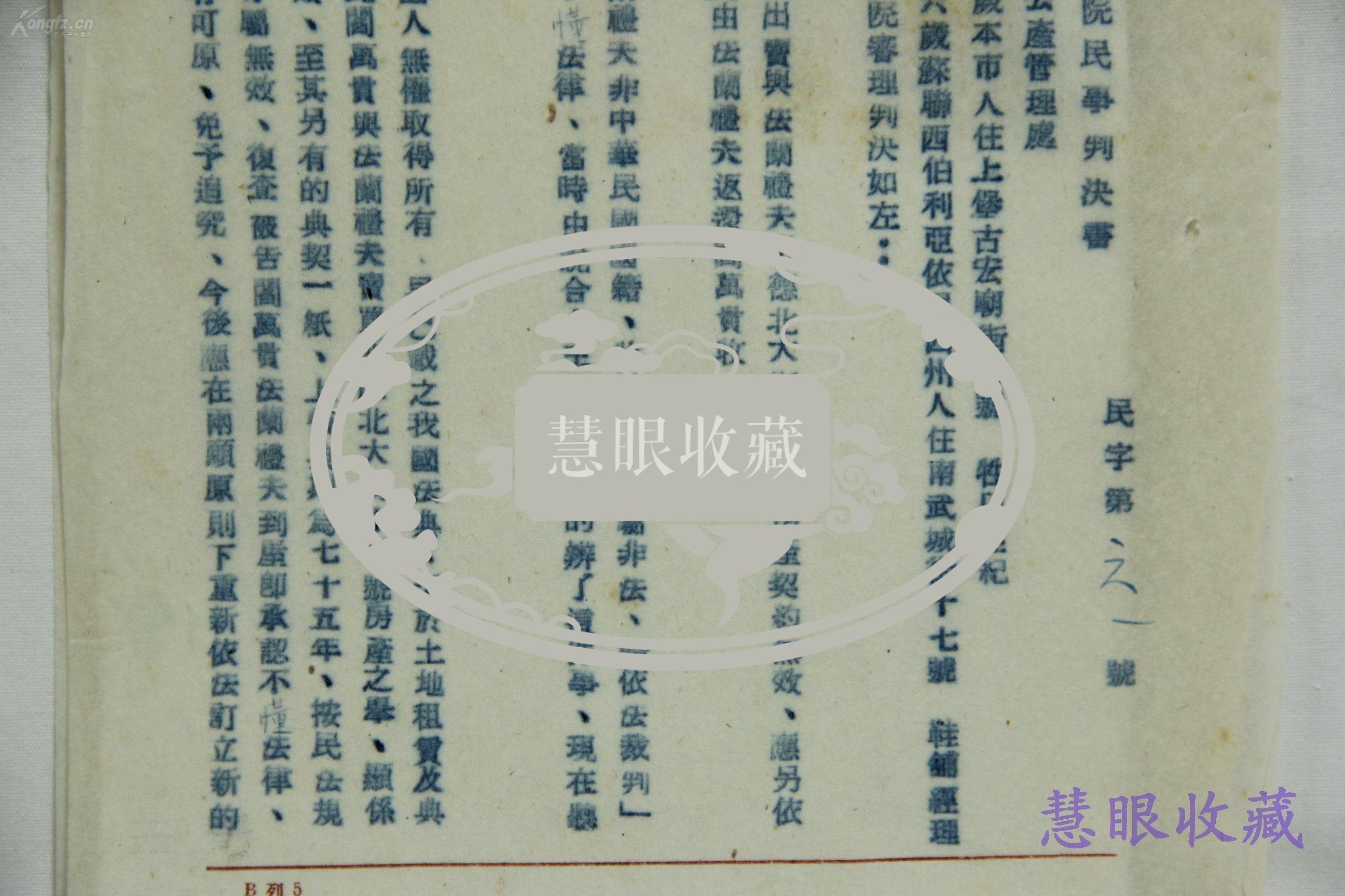 红色文献===35年晋察冀边区张家口市地方民事判决一份共2页