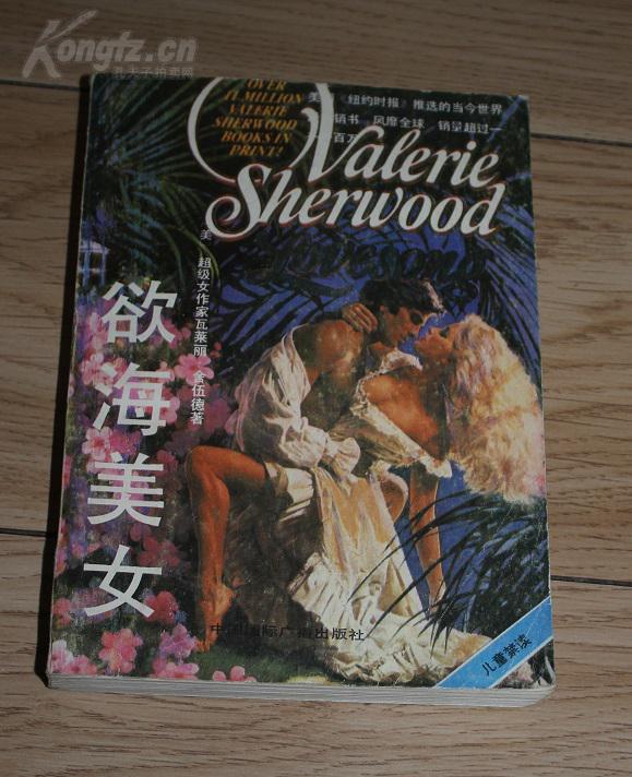 【图】文学类:外国小说:《欲海美女》(美)瓦莱美女大地雷图片