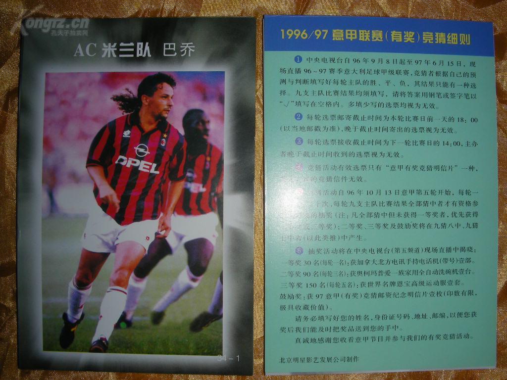 【图】【1996/97意甲联赛有奖v联赛明信片饥荒全套计划游戏游戏攻略图片