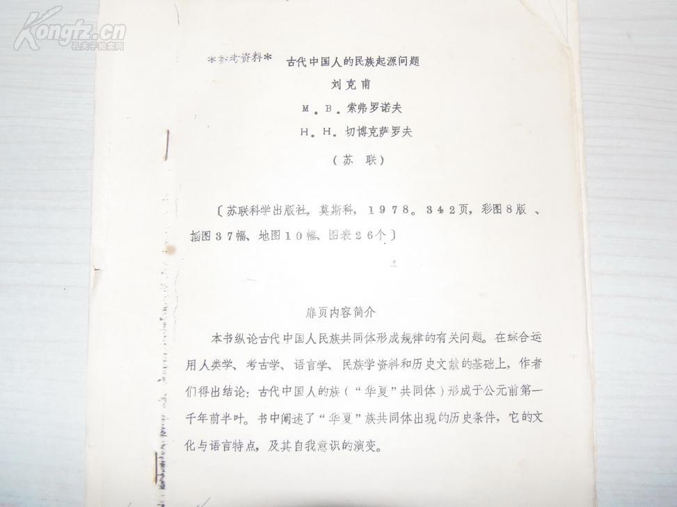 【图】《参考资料 古代中国人的民族起源问题