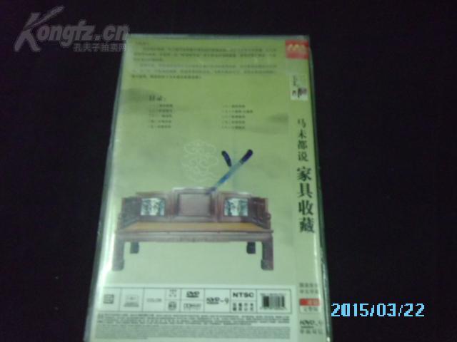 【图】马未都说家具收藏2碟装DVD