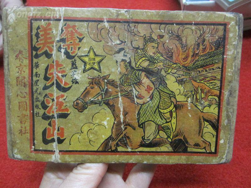 ★民国小人书3★【夺美失江山】【铁马骝迷史