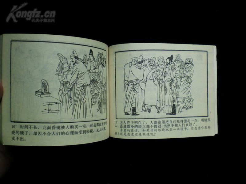 【图】《临江之麋》中国预言故事第四集 中国