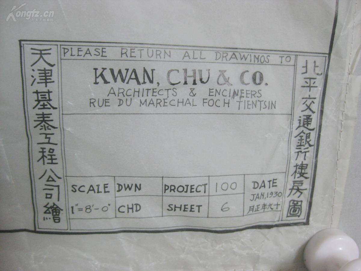 930年近代天津最大的建筑事务所--中国基泰工公共图纸座椅图片