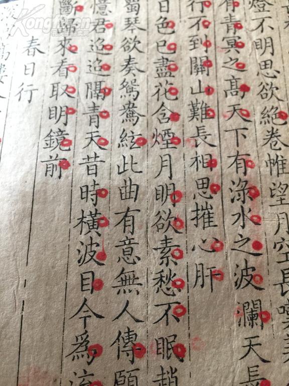 【图】康熙扬州诗局精写刻本《全唐诗录》李白