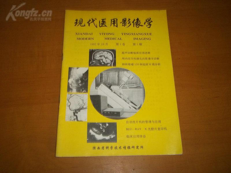 【图】现代医用影像学创刊号