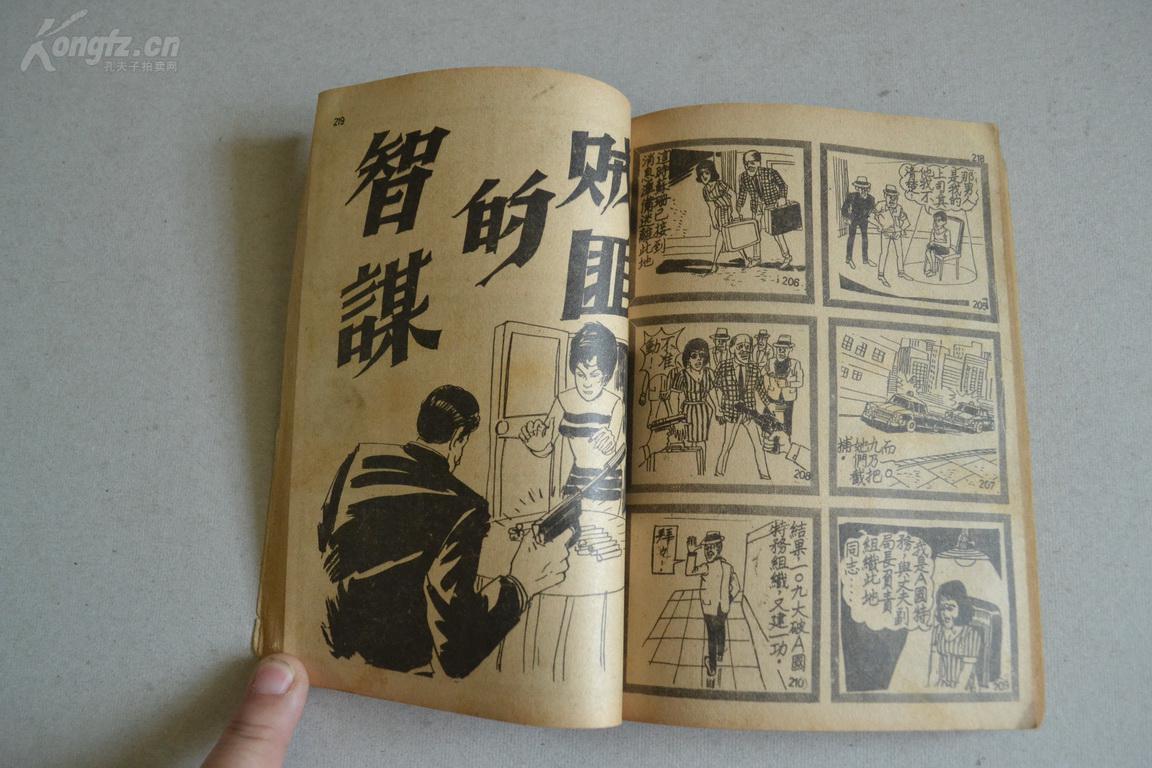 【图】连环画漫漫画第五八个v漫画故事画王宏漫画君宫村与堀图片