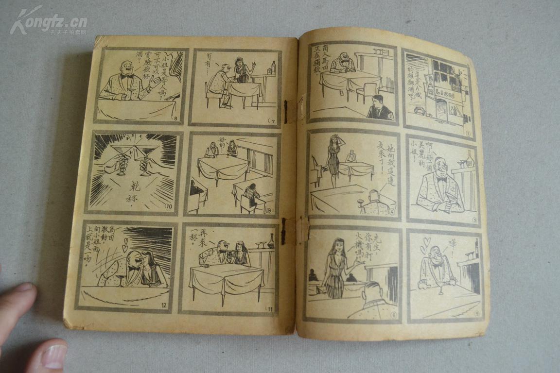 【图】连环画漫漫画第五八个v漫画故事圆脸宏漫画人物图片画王图片