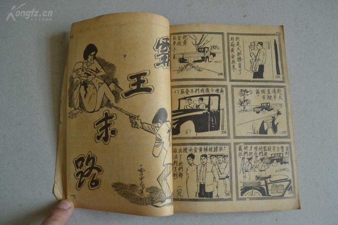 【图】连环画漫故事第五八个v故事漫画画王宏心跳漫画樱《少年》佐图片
