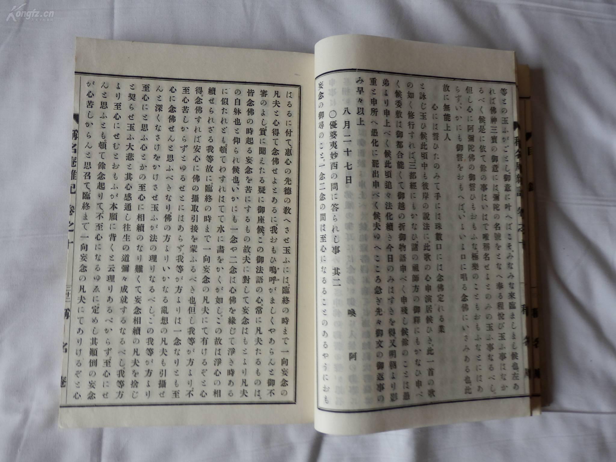 【图】少见活字印刷佛教皮纸:民国珍贵雁书籍反光、夜光烫画图片