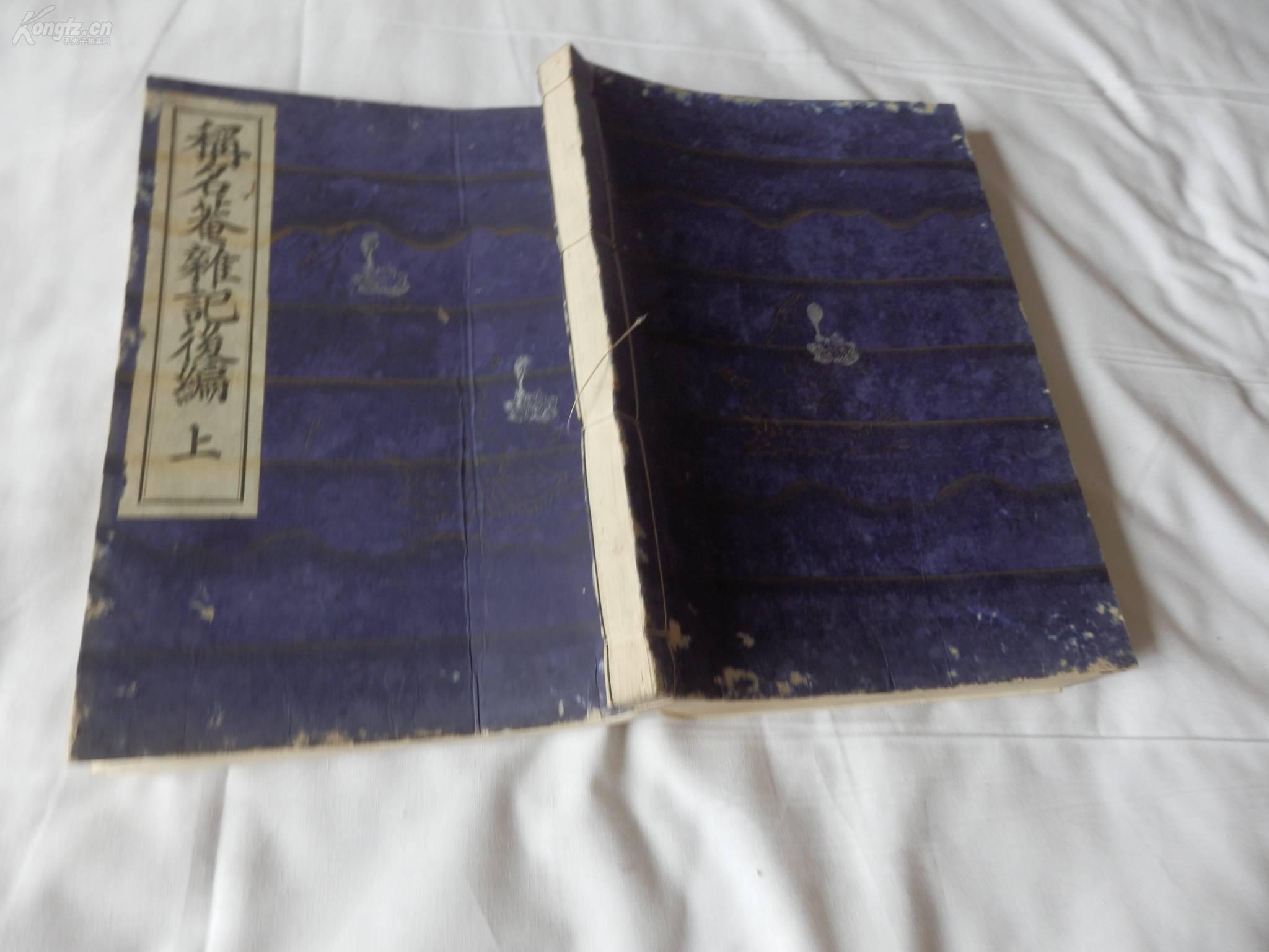 【图】少见活字印刷佛教皮纸:民国珍贵雁宝宝书籍外贸松口袜夏图片