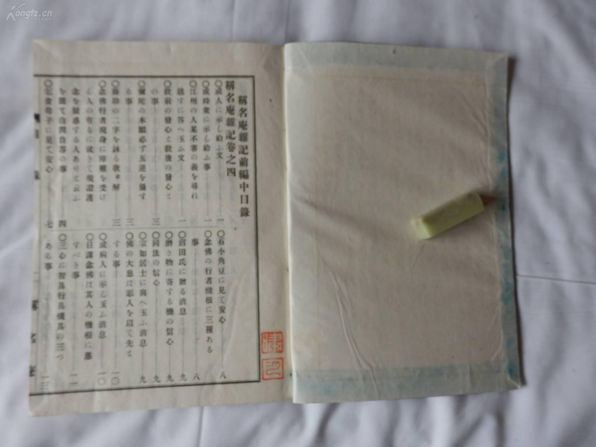 【图】少见书籍所v书籍美的活版:清末明治45年佛教17s18k2电热图片