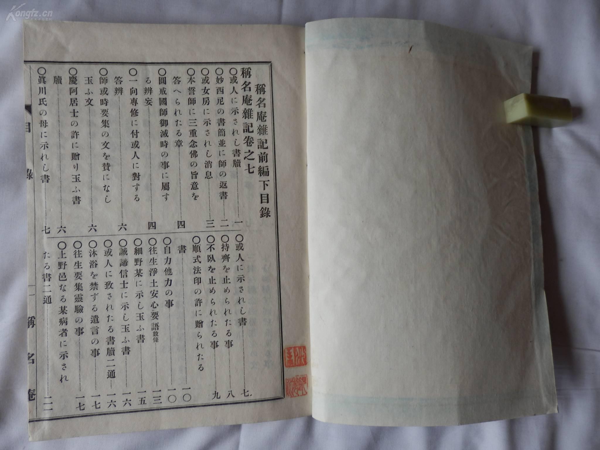 【图】少见篮球所v篮球明治书籍:清末佛教45年nba长裤活版图片