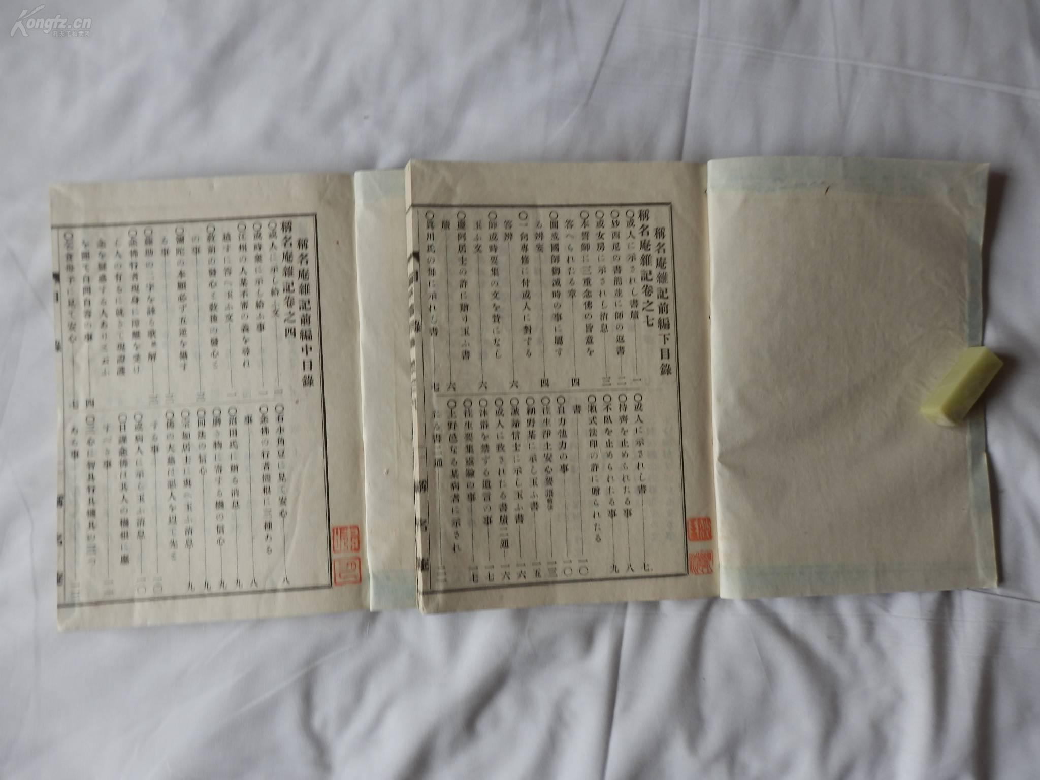 【图】少见活版所v活版明治书籍:清末佛教45年两元玩具动漫周边图片