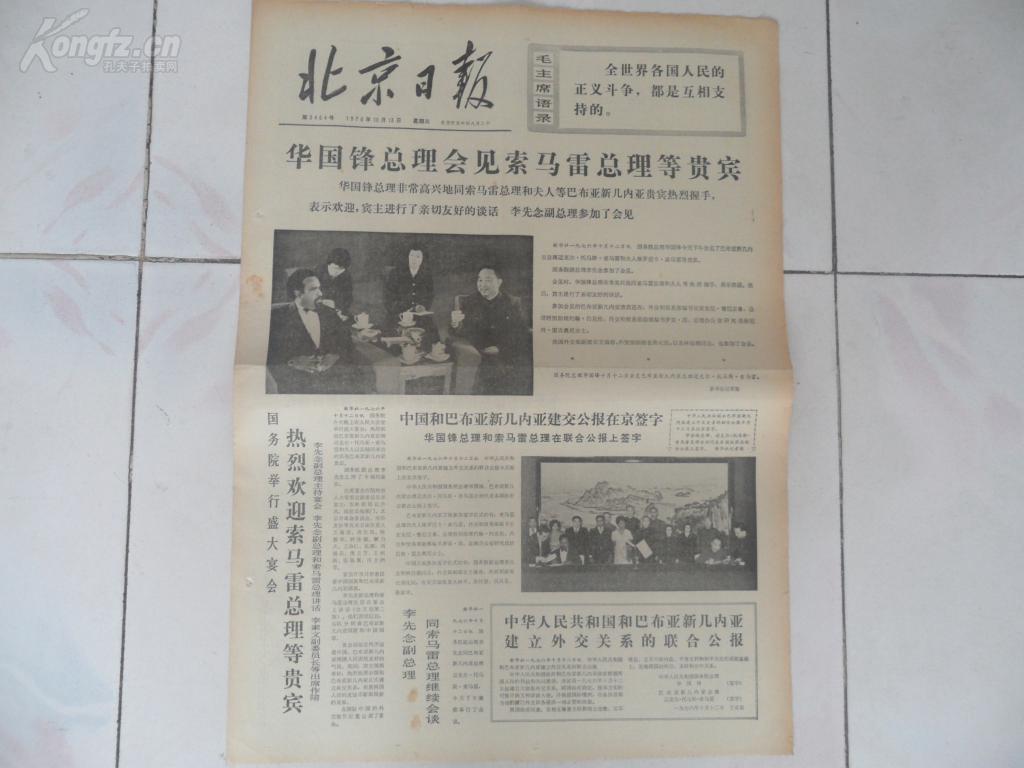 1976年10月20日_文汇报1976年10月20日星期三报纸正常发行版
