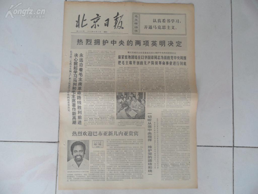1976年10月20日_