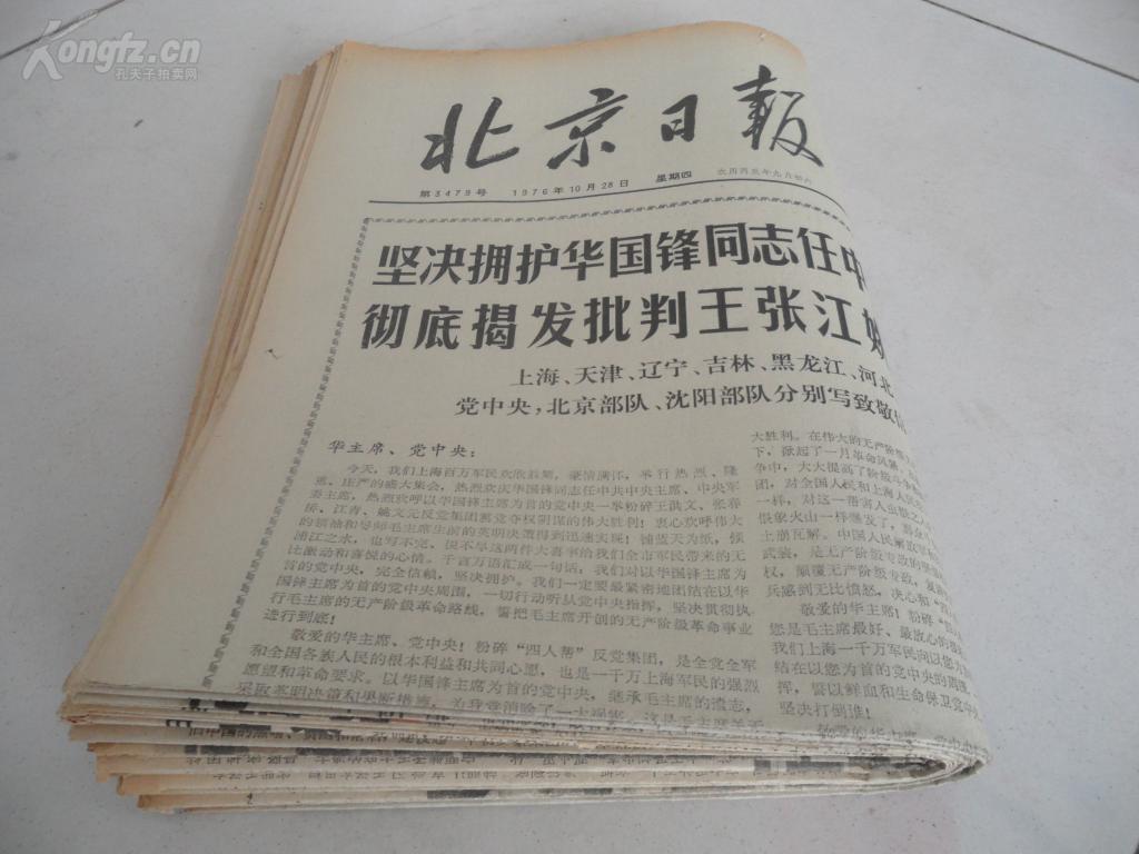1976年10月20日_文汇报1976年10月20日古玩拍卖交易门户网