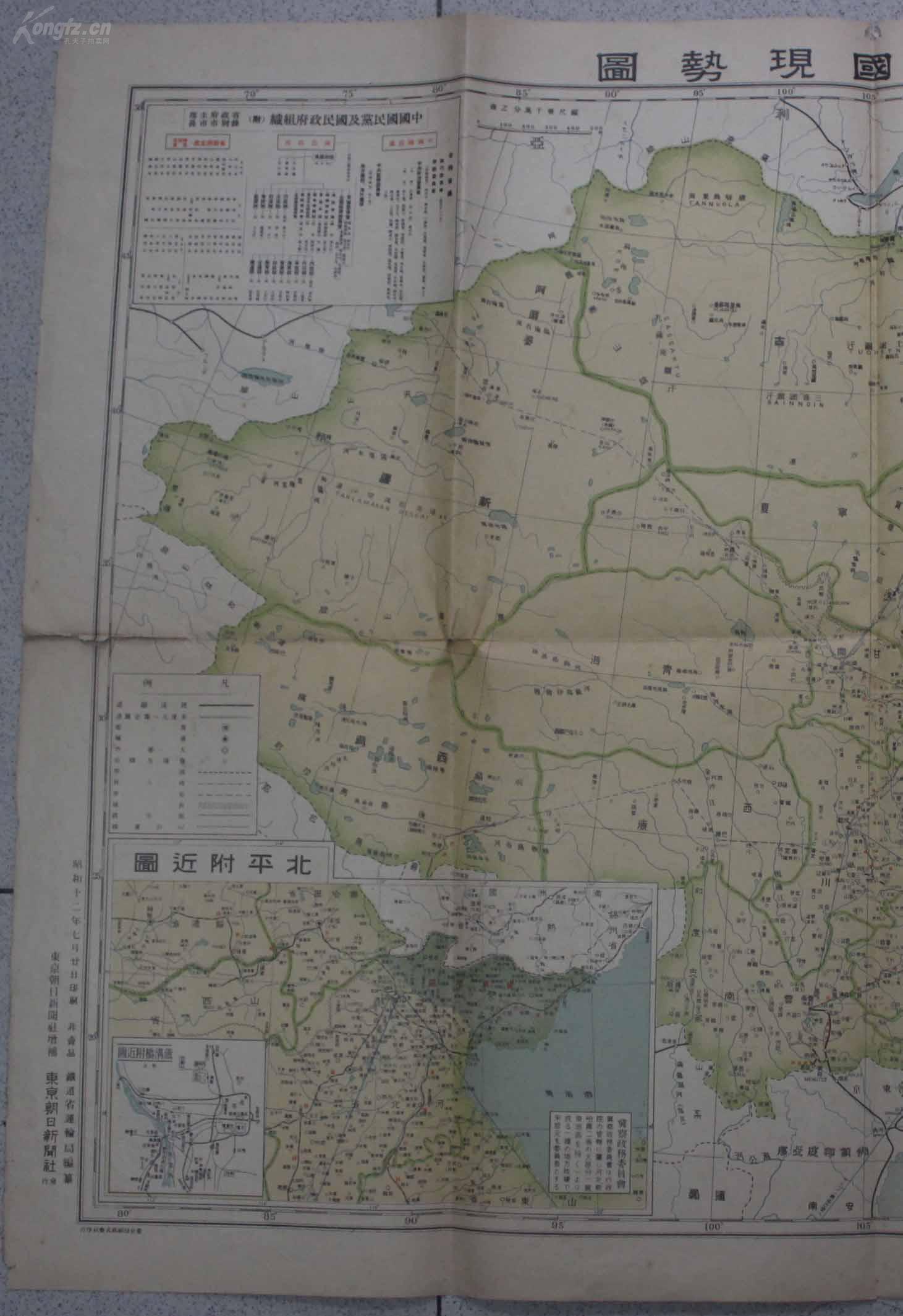 【图】红色文献 侵华地图:中华民国现势图(1937年7月)