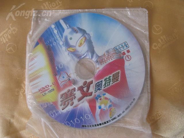 奥特曼dvd光碟_动画片【奥特曼】21盒未拆封VCDDVDVCD
