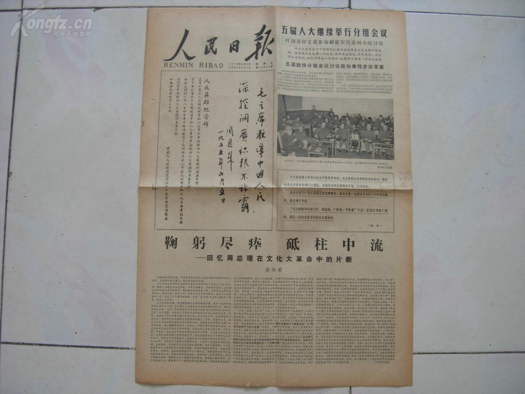 1976年10月20日_70年10月20号由四川江北县寄至武汉市琴断口