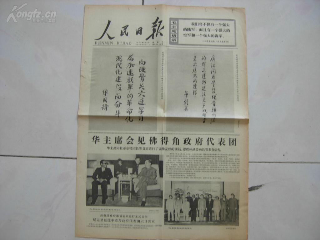 1976年10月20日_浙江日报1976年10月20日报纸收藏报纸正常