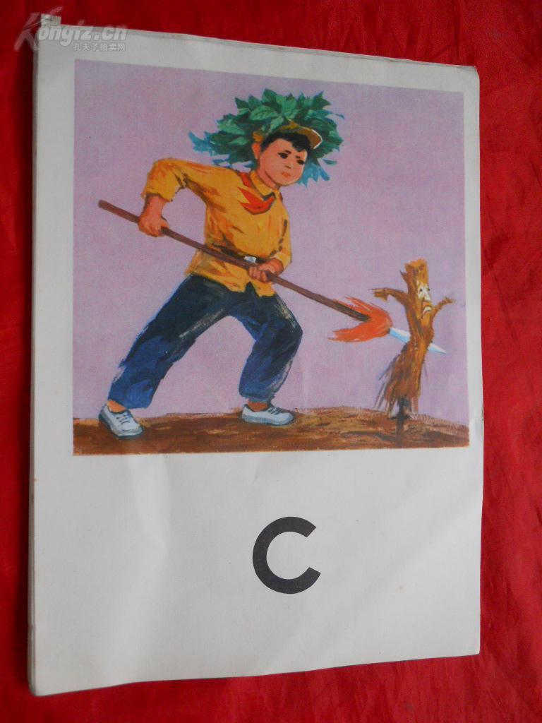 【图】文革,汉语拼音教学图片,32张,16开,更多