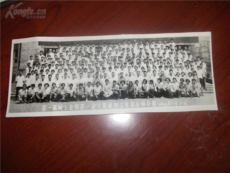 的一张原版照片【第一机械工业部第一设计院德上海浅深室内设计工程有限公司图片