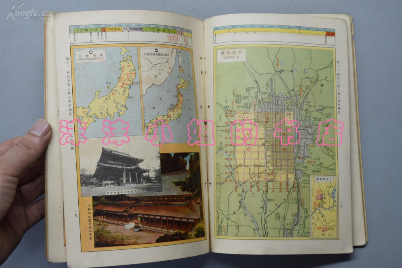 【图】(71)侵华史料 昭和时期日本教科书《日本