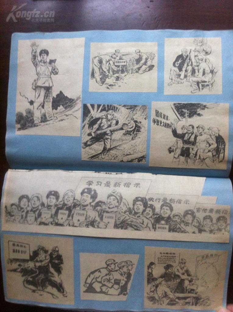 颂东集剪贴本2:收藏记忆红色,大量六、七十年寻盒漫画下载千图片