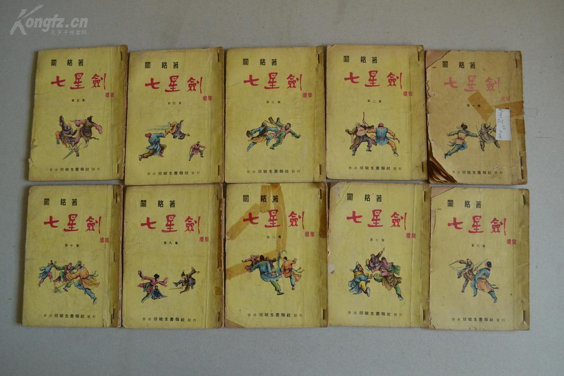 旧版武侠小说 关铭 《七星剑续集》 10册全 海