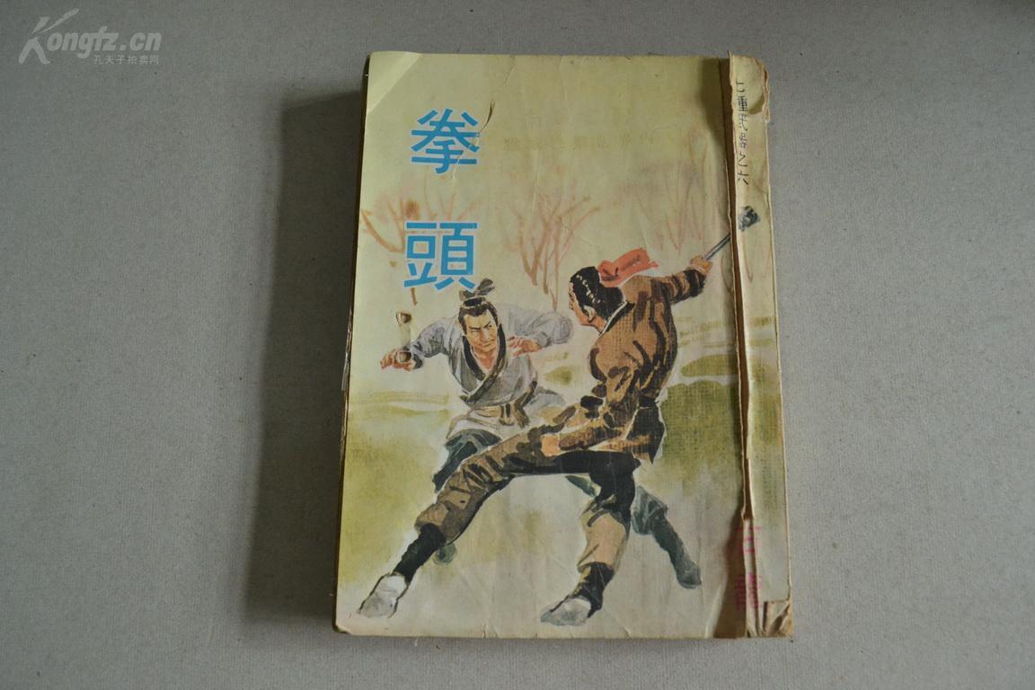 【图】旧版武侠小说 古龙 《拳头 - 七种武器之