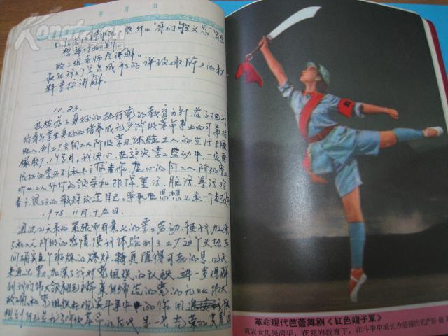 一位18岁日记的房子文革【女孩:1975.1--1976女生时间清洁图片