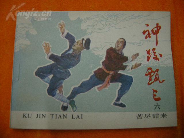 图】连环画馆藏;触手直板1985年一版一印神跤专场漫画路人银图片