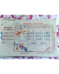 68年富阳县新登人民医院中医处方3张(有最高指