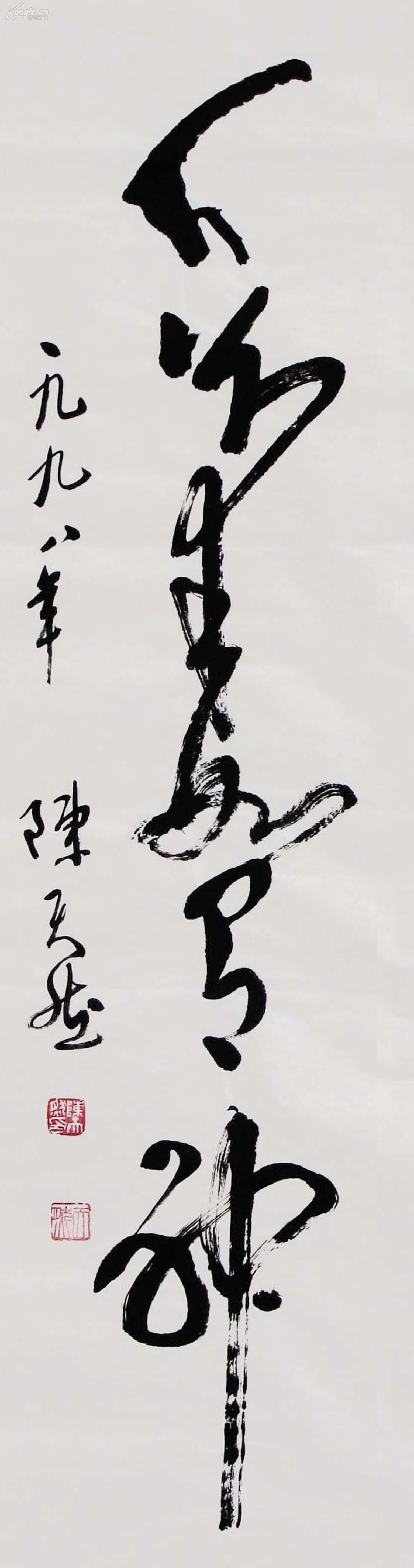 陈天然书法精品★★出价无忧:收货后不满意3日内可退!图片