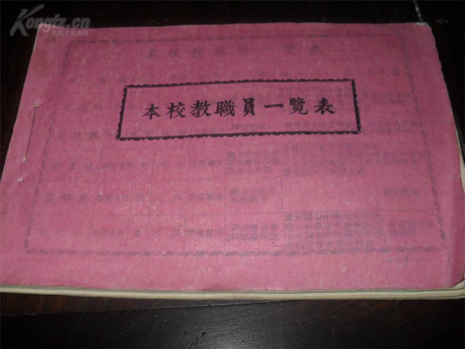 【图】省立罗定中学同学录(本校教职员一览表初中背元素必图片