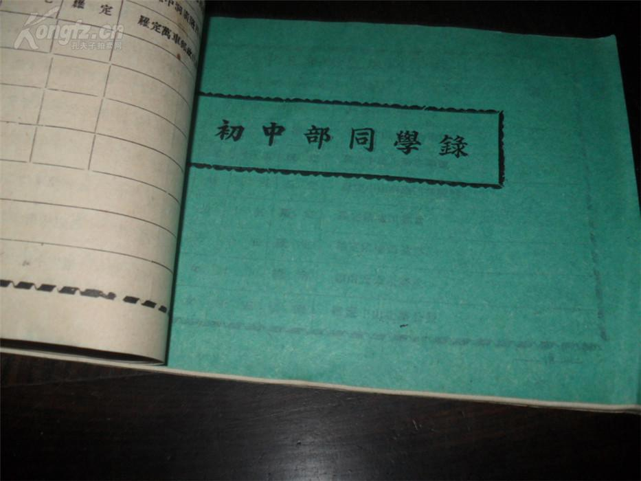 【图】省立罗定中学同学录(本校教职员一览表大专怎么初中考图片