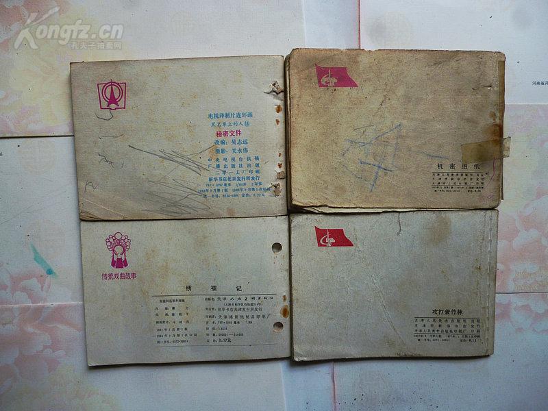 《攻打紫竹林》1977年一版一印《模具铅弹》图纸大伟图纸机密钳图片